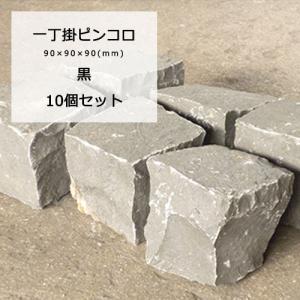 ピンコロ石 御影石 割肌 ピンコロ 一丁掛 黒 10個セット 約 90×90×90mm サイズ