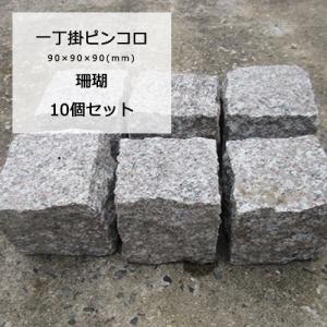 ピンコロ石 御影石 割肌 ピンコロ 一丁掛 珊瑚 10個セット 約 90×90×90mm サイズ