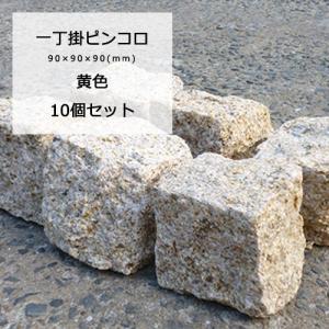 ピンコロ石 御影石 割肌 ピンコロ 一丁掛 黄 10個セット 錆 サビ 約 90×90×90mm サ...