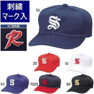 SSK 角ツバ6方型オールメッシュベースボールキャップ/帽子マーク(二重直刺繍)加工|kiyospo