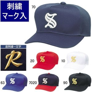 SSK 角ツバ6方型半メッシュベースボールキャップ/帽子マーク(一重直刺繍)加工|kiyospo