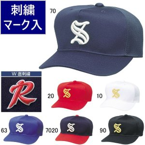 SSK 角ツバ6方型半メッシュベースボールキャップ/帽子マーク(二重直刺繍)加工|kiyospo