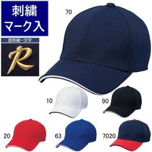 SSK A-FLEXキャップ/帽子マーク(一重直刺繍)加工|kiyospo