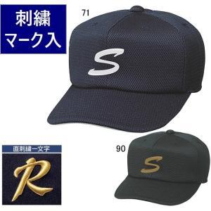 SSK 角ツバ6方型ダブルメッシュベースボールキャップ/帽子マーク(一重直刺繍)加工|kiyospo