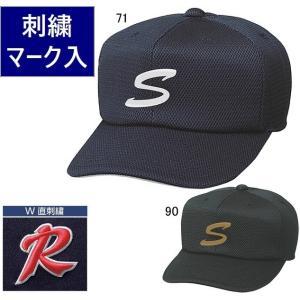 SSK 角ツバ6方型ダブルメッシュベースボールキャップ/帽子マーク(二重直刺繍)加工|kiyospo