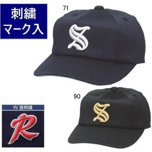 SSK 角ツバ8方型ダブルメッシュベースボールキャップ/帽子マーク(二重直刺繍)加工|kiyospo