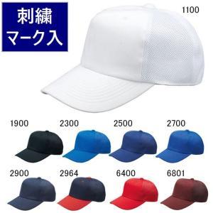 ゼット 六方ニット後メッシュキャップ/帽子マーク(直刺繍)加工|kiyospo