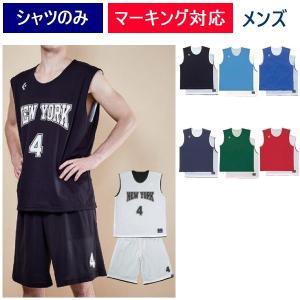コンバース ユニフォーム リバーシブルゲームシャツ/マーク付き|kiyospo