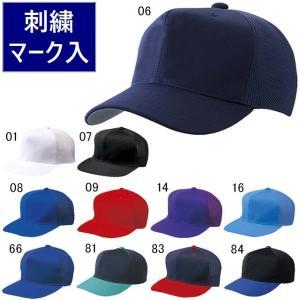 レワード 帽子 六方半メッシュキャップ/帽子マーク(直刺繍)加工|kiyospo