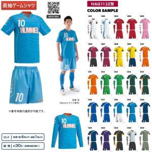 ヒュンメル ユニフォーム 長袖昇華ゲームシャツ/マーク付き|kiyospo