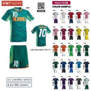 ヒュンメル ユニフォーム 半袖昇華ゲームシャツ/マーク付き|kiyospo