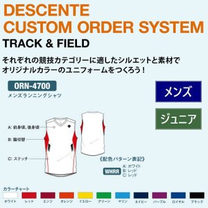 デサント 陸上競技用ユニフォーム ランニングシャツ(メンズ・ジュニア)/マーク対応