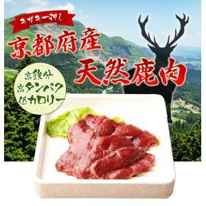 天然 鹿肉 (要加熱)250g〜300gの固まり しか ジビエ料理 京都 しか肉 低カロリー 高たんぱく質