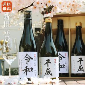 【新元号記念】 「令和」・「平成」の日本酒飲み比べセットです。 酒造好適米の最高峰「山田錦」を100...