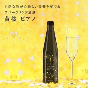 日本酒 清酒 お酒 ピアノ スパークリング 300ml 黄桜 伏水蔵直送
