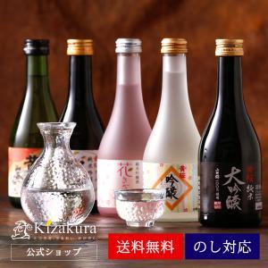 日本酒 飲み比べ まごころ セット 300ml 5本 黄桜 母の日|黄桜