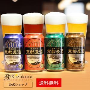 京都の地ビール「京都麦酒」のおためし4缶セットです。 京都麦酒は、1995年「京都で初めての地ビール...