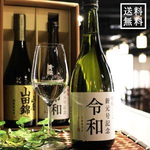 新元号記念「令和」ラベルの日本酒飲み比べセットです。 しっかりとした旨みが味わえる「山廃 特別純米酒...