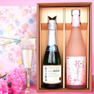 母の日 ギフト お酒 日本酒 飲み比べ 泡さくらセット 黄桜 伏水蔵|黄桜
