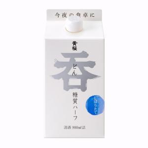 日本酒 黄桜 呑 糖質ハーフ 900ml  伏水蔵