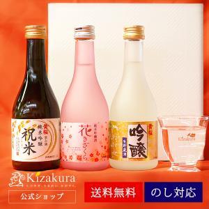 日本酒 飲み比べ はんなり セット 300ml 3本 黄桜 母の日|黄桜