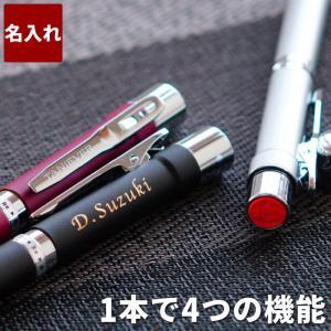 【名入れOK! ネーム印付 1本で4つの機能!多機能ボールペン 】 1本で4役! 認印+黒・赤ボール...