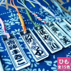 手軽に作れる!オリジナル名入れ【アクリル札】千社札風ストラップ♪記念日に、家族みんなでお揃い! kizamu