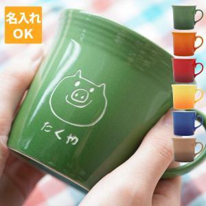 結婚祝い ギフト プレゼント 名入れ マグカップ コーヒーカップ 名入れ無料 手描きアニマル イラスト入り 記念日 誕生日|kizamu