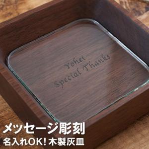 誕生日 灰皿 名入れ プレゼント ギフト おしゃれ 木製 アッシュトレー (小物入れ)  名前入り 誕生日 記念日 kizamu