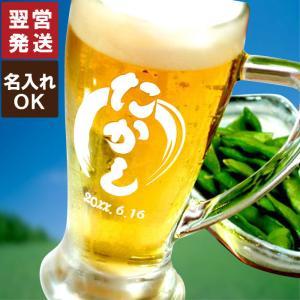 クリスマス ビール グラス ビール ジョッキ 名入れ プレゼント 名前入り ギフト イタリア製ビールジョッキ ビアジョッキ ガラス おしゃれ 長寿 還暦 お祝い kizamu