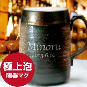 ビールグラス ビールジョッキ 陶器 名入れ プレゼント 名前...