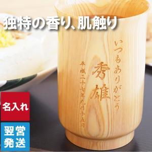 還暦祝い 長寿祝い グラス 名入れ プレゼント 名前入り ギフト 天然ひのき 焼酎グラス 焼酎カップ 米寿 喜寿 古希 傘寿 長寿 還暦 祝い お祝い|kizamu