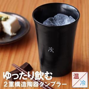 父の日 プレゼント ギフト 古希 喜寿 のお祝い 名入れ 名前入り 二重構造 陶器 タンブラー 焼酎グラス ビール グラス お父さん 誕生日 男性 50代 60代 70代|kizamu