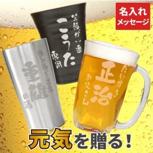 父の日 2021 プレゼント 名入れ グラス 名前入り ギフト 選べる タンブラー ジョッキ ビール...