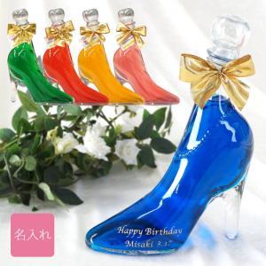 結婚祝い プレゼント 彼女 名入れ 酒 ギフト シンデレラ ガラスの靴 リキュール 350ml 記念...
