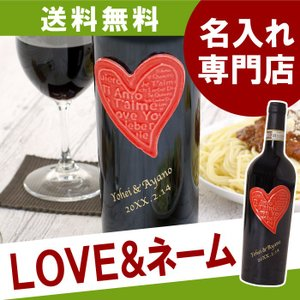 クリスマス 結婚祝い ギフト 贈り物 プレゼント 名入れ 名入れ酒 赤ワイン キャンティ ラブコレクション 750ml 誕生日 記念日 結婚記念日 内祝い kizamu