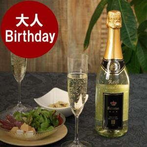 誕生日 プレゼント ワイン 名入れ 名前入り ギフト スパークリングワイン フェリスタス 750ml 酒 金箔 女性 結婚 記念日 内祝い お祝いの画像