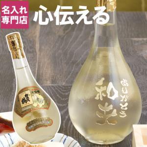 名入れ プレゼント 名入り 名前入り ギフト 名入れ酒 ゴールド賀茂鶴 大吟醸 長寿祝い 還暦祝い 誕生日 記念日