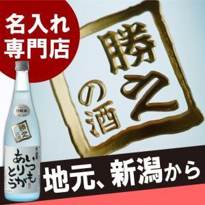 日本酒 名入れ プレゼント ギフト 贈り物 名前入り ギフト ボトル彫刻 越乃白雁 いつもありがとう お酒 純米大吟醸 祖父 おじいちゃん お父さん kizamu