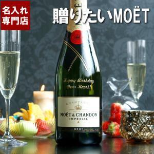 モエシャンドン シャンパン モエ エ シャンドン 名入れ プレゼント 名前入り ギフト MOET & CHANDON スパークリングワイン 彫刻 彼女 誕生日 結婚祝い|kizamu