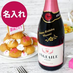 スパークリングワイン ロゼ やや甘口 名入れ 彫刻 プレゼント 名前入り ギフト アンジュエール ロゼ ANGEAILE ROSE 妻 彼女 結婚祝い 女性 誕生日|kizamu