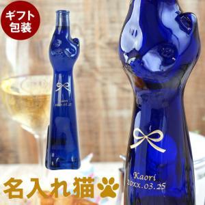 クリスマス 結婚祝い 彫刻 猫 ねこ 誕生日 プレゼント ドイツ 白ワイン 名入れ ギフト G.A.シュミット ラインヘッセン 500ml やや甘口 女性 記念日 kizamu