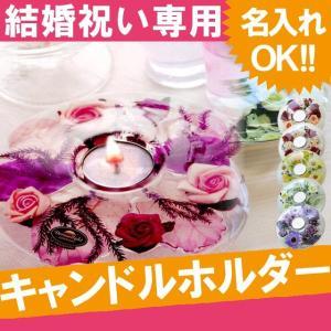 結婚祝い ギフト プレゼント 名入れ ギフト 結婚祝い専用 キャンドルホルダー ドリームライト 誕生日 記念日|kizamu
