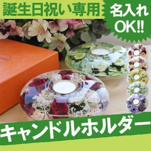 ギフト プレゼント 名入れ ギフト 誕生日祝い専用 キャンドルホルダー ドリームライト 誕生日 記念日|kizamu