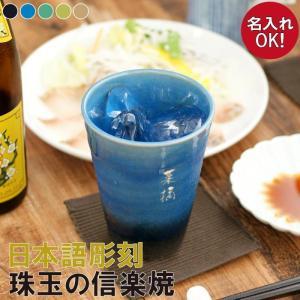 【 名入れ 信楽焼 GemCup(ジェムカップ) (単品) 】  まるで宝石のような美しいカラーの酒...
