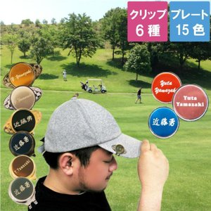 誕生日 記念日 還暦祝い 父 ゴルフマーカー 名入れ プレゼント ギフト フルネーム・イニシャル ゴルフボールマーカー 名前入り クリスマス|kizamu