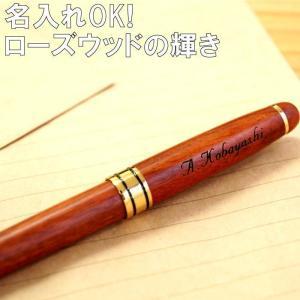 誕生日 送別会 ボールペン 名入れ プレゼント 名前入り ギフト 木製ボールペン  ローズウッド ローマ字版 昇進 祝い 送別品 就職祝い 成人式 kizamu