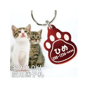 猫用 迷子札 アルミ版 名入れ プレゼント ギフト ネコ ねこ 猫 ペット 名札 名前入り 誕生日 記念日|kizamu