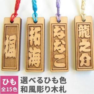 誕生日 記念日 還暦祝い 退職祝い 名入れ プレゼント ギフト 和風彫り木札 ストラップ 名前入り kizamu
