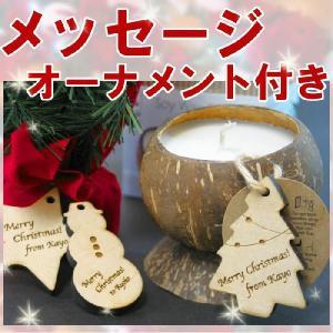 ギフト プレゼント 名入れ 送別品 送別会 オーナメント付き ココナッツ アロマキャンドル 誕生日 記念日|kizamu